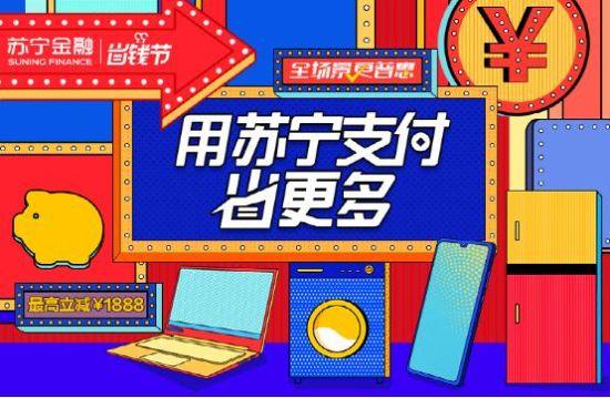 苏宁金融99省钱节来袭:用苏宁支付最高减1888元