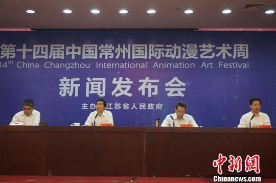 6日,第十四届中国常州国际动漫艺术周新闻发布会召开。 魏佳文 摄