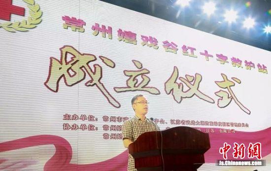 江苏省武进太湖湾旅游度假区管委会主任许文涛上台致辞