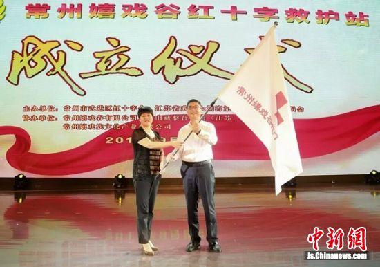 常州嬉戏谷有限公司执行董事、总经理丁俊伟接旗