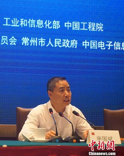 工业和信息化部副部长辛国斌讲话。 魏佳文 摄