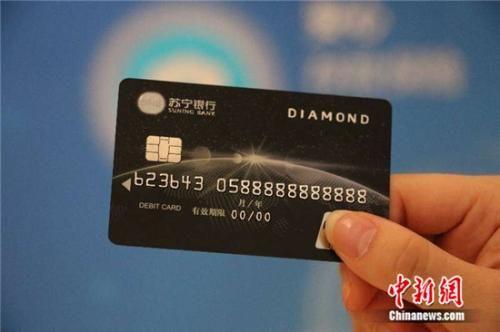 苏宁银行借记卡样卡