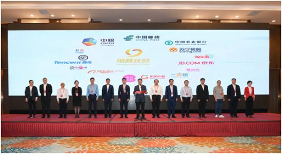 张近东作为15家企业负责人代表宣读电商扶贫倡议书