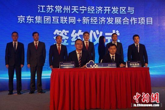 常州天宁经济开发区与京东集团签约