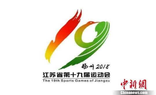 图为江苏省第十九届运动会会徽。
