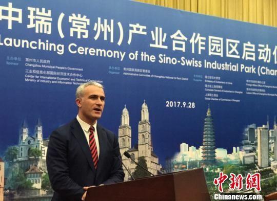 瑞士驻华大使馆商务参赞莫海岩致辞。 唐娟 摄