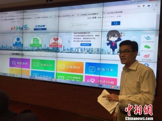 江苏省司法厅12348协调指挥中心负责人郁奇介绍12348江苏法网2.0智慧版平台。 朱晓颖 摄