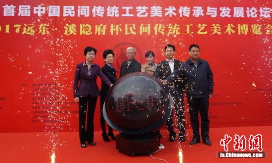 首届中国民间传统工艺美术传承与发展论坛开幕。