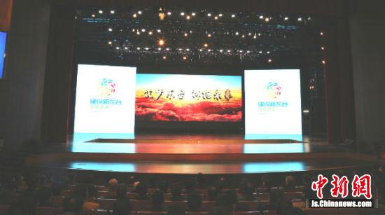 建设新东台发展大会描绘五新愿景 27个项目