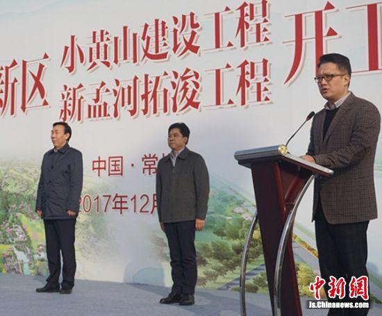 龙城旅游控股集团党委书记、总裁唐华亮致辞。