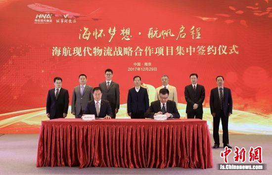 海航现代物流战略合作项目签约