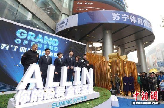 苏宁体育商贸旗舰店揭幕。 泱波 摄