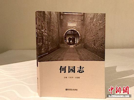 4日,扬州近现代史上第一部园林专业志《何园志》出版问世。