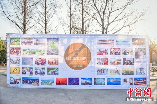 朋友圈里的徐州新媒体创意大赛举行颁奖典礼。徐州市委网信办供图