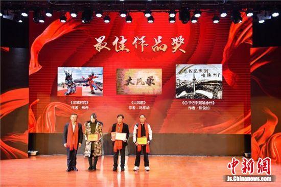 最佳作品奖。徐州市委网信办供图