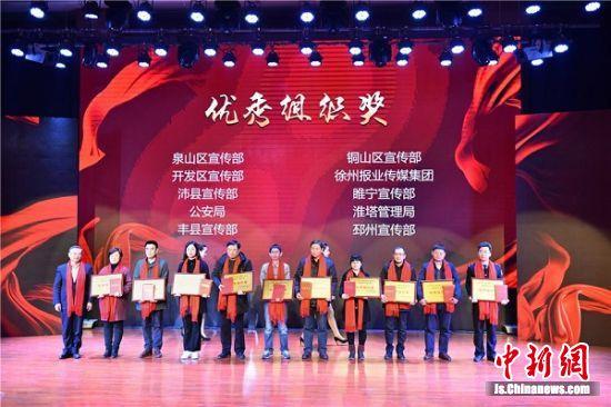 优秀组织奖。徐州市委网信办供图