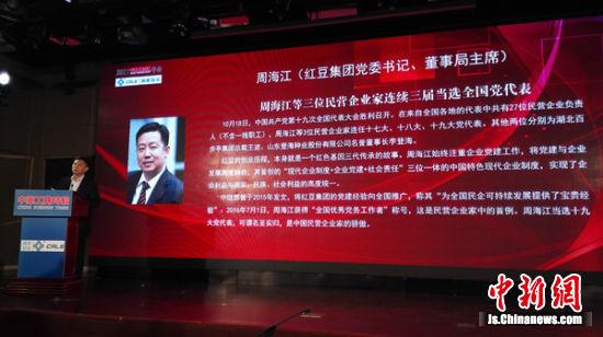 周海江当选2017年度中国民营经济十大新闻人物