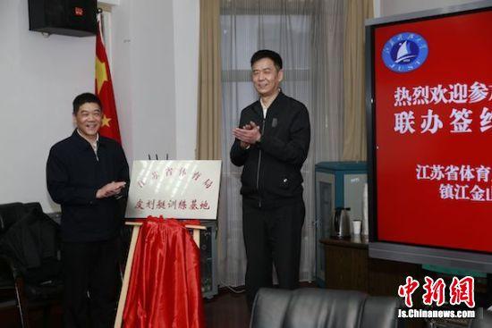 江苏省体育局皮划艇训练基地落户镇江高校