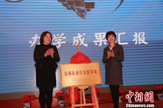 苏州台办副主任沈蓉为基地揭牌。 周娇 摄