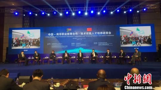 中国-南非职业教育合作·技术技能人才培养磋商会在常州举行。 魏佳文 摄