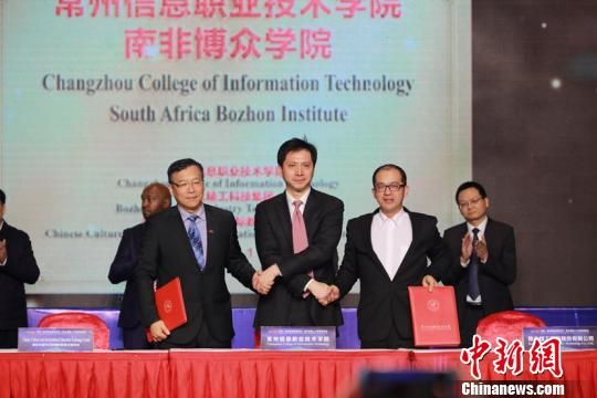 """中国-南非人才联合培养、""""常州信息职业技术学院南非博众学院""""合作签约仪式。 魏佳文 摄"""