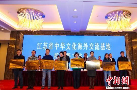 江苏省中华文化海外交流基地授牌暨工作会议在常州举行 魏佳文 摄
