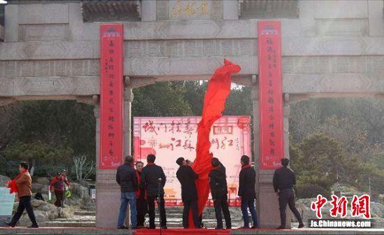 徐州云龙山北门挂上巨幅春联迎新年。