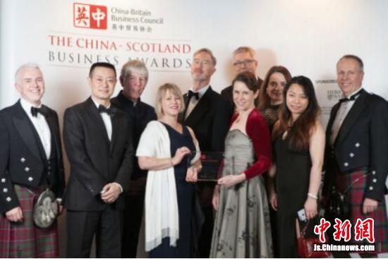 首届中国苏格兰商业大奖颁奖典礼