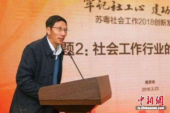 中国社会工作学会秘书长、全国社会工作标准化技术委员会执行秘书长 邹学银