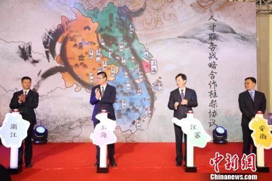 苏、浙、皖、沪人社厅(局)共同签署《三省一市人才服务战略合作框架协议》。