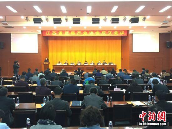 江苏省蓝莓产业协会成立大会现场