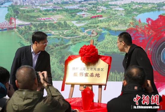 扬州运河三湾风景区摄影家基地揭牌。 中新社记者 泱波 摄