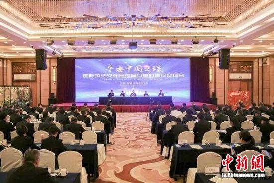 平安中国之珠国际执法交流合作窗口单位落户