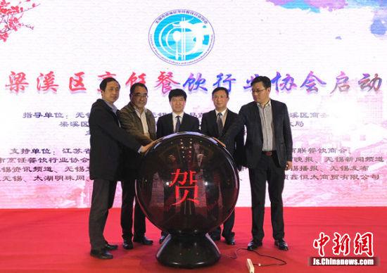 图为梁溪区烹饪餐饮行业协会成立。