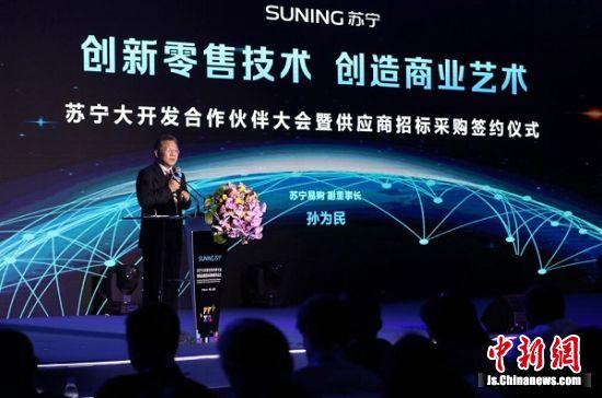 苏宁智慧零售大开发合作伙伴大会在南京举行。 中新社记者 泱波 摄