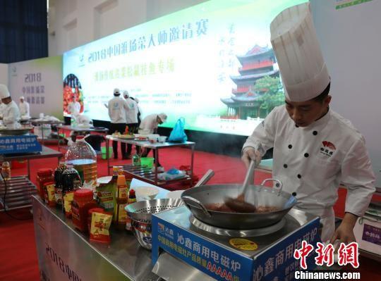 2018中国淮扬菜大师邀请赛的现场。 李珂 摄
