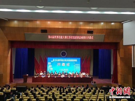 第45届世界技能大赛江苏省选拔赛盐城赛区开幕式
