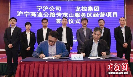 沪宁高速芳茂山服务区项目签约仪式