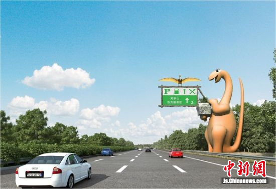恐龙主题芳茂山服务区主题化提示牌