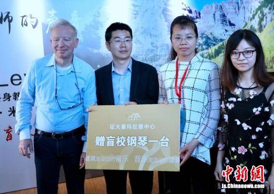 证大喜玛拉雅中心向南京盲校捐赠钢琴。 中新社记者 泱波 摄