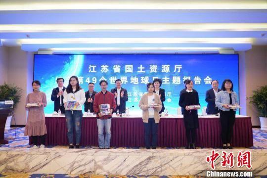 23日,江苏省国土资源厅纪念第49个世界地球日主题报告会在南京举行。 王旭雁 摄