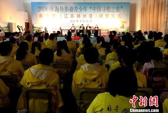 """图为扬州举行2018年海外华裔青少年""""中国寻根之旅""""春令营闭营仪式。 王爱萍 摄"""