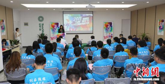 """2018鼓楼区""""五四""""青年节大学生创业创意大赛决赛现场。"""