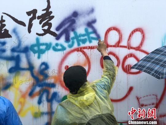 市民在签名墙上签字留念。 徐珊珊 摄