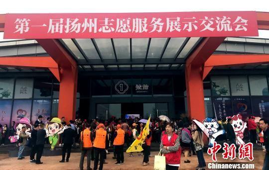 """图为扬州志愿者汇聚一堂,参加首届""""志交会""""。 崔佳明 摄"""