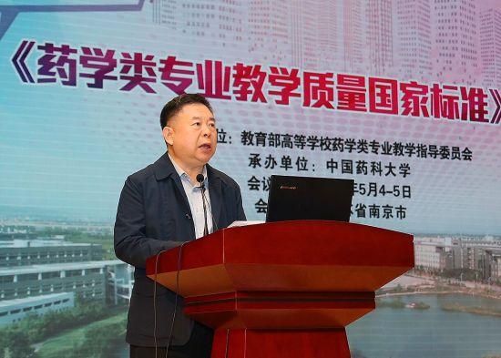 中国药科大学副校长姚文兵教授作报告。