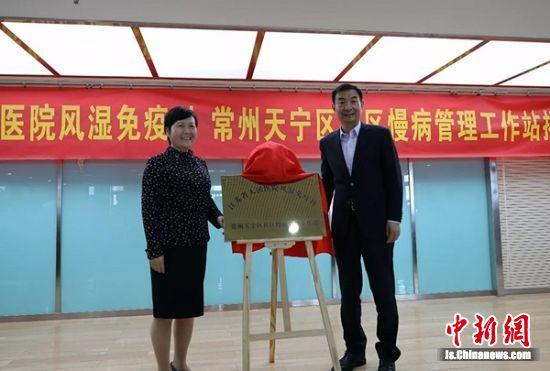 澳门永利官网线上娱乐省人民医院副院长占伊扬、常州二院党委书记王亚萍共同为工作站揭牌。