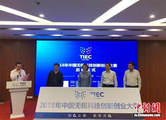 无锡科技创新创业大赛启动仪式现场。