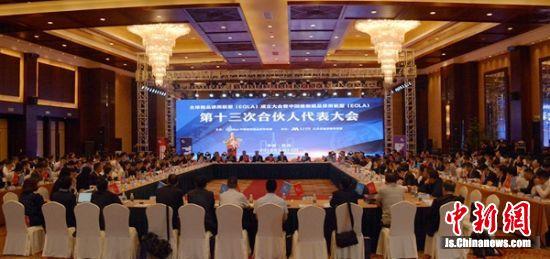 全球精品律所成立大会现场。