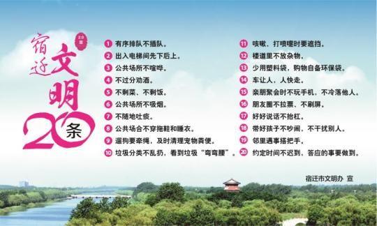 《宿迁文明20条》2.0版发布。 刘林 摄